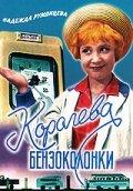 Koroleva benzokolonki pictures.