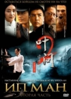 Yip Man 2 pictures.