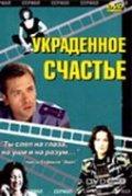 Ukradennoe schaste - wallpapers.