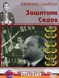 Zaschitnik Sedov pictures.