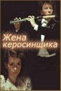 Jena kerosinschika pictures.