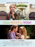 Eat Pray Love - wallpapers.