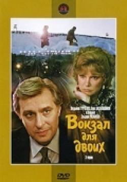 Vokzal dlya dvoih - wallpapers.