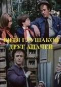 Vitya Glushakov - drug apachey - wallpapers.