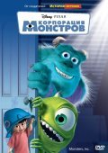 Monsters, Inc. pictures.