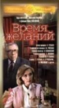 Vremya jelaniy - wallpapers.