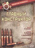 Glavnyiy konstruktor pictures.