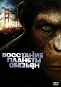 Rise of the Planet of the Apes pictures.
