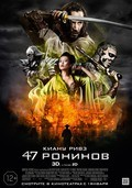 47 Ronin pictures.