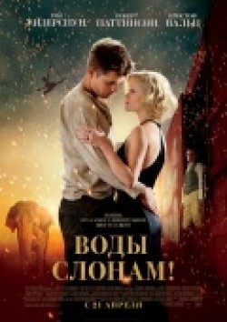 Water for Elephants pictures.