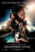 Cloud Atlas - wallpapers.