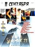 11'09''01 - September 11 - wallpapers.