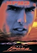 Days of Thunder - wallpapers.