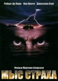 Cape Fear - wallpapers.