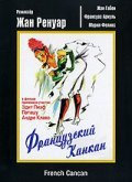 French Cancan - wallpapers.