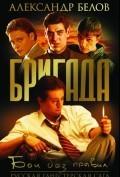 Brigada (serial) - wallpapers.