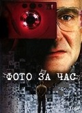 One Hour Photo pictures.