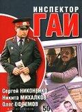 Inspektor GAI pictures.