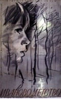Ivanovo detstvo - wallpapers.