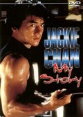 Jackie Chan: My Story - wallpapers.
