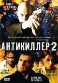 Antikiller 2: Antiterror pictures.