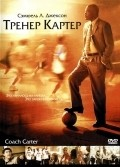 Coach Carter pictures.
