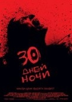 30 Days of Night pictures.