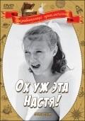 Oh uj eta Nastya! - wallpapers.