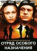 Otryad osobogo naznacheniya - wallpapers.