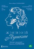Jivoy Pushkin (serial) - wallpapers.