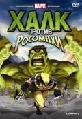 Hulk Vs. pictures.