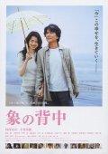 Zo no senaka - wallpapers.