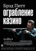 Killing Them Softly - wallpapers.