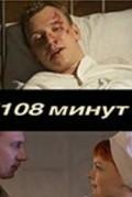 108 minut  (mini-serial) - wallpapers.