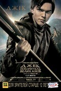 Jack the Giant Slayer - wallpapers.
