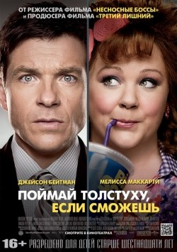 Identity Thief pictures.