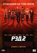 Red 2 - wallpapers.
