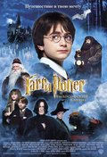 Harry Potter and the Sorcerer's Stone pictures.