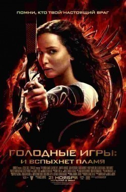 The Hunger Games: Catching Fire - wallpapers.