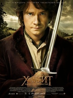The Hobbit: An Unexpected Journey - wallpapers.