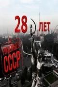 Rojdyonnyie v SSSR: 28 let pictures.