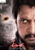 Eega - wallpapers.