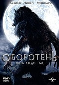 Werewolf: The Beast Among Us pictures.