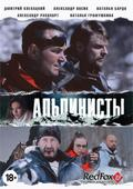 Alpinistyi pictures.