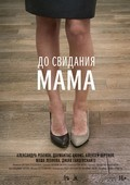 Do svidaniya mama - wallpapers.