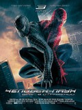 Spider-Man 3 pictures.