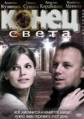 Konets sveta (TV) pictures.