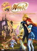 Winx Club: Il segreto del Regno Perduto - wallpapers.