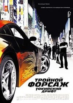 The Fast and the Furious: Tokyo Drift - wallpapers.
