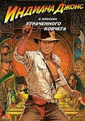 Raiders of the Lost Ark pictures.